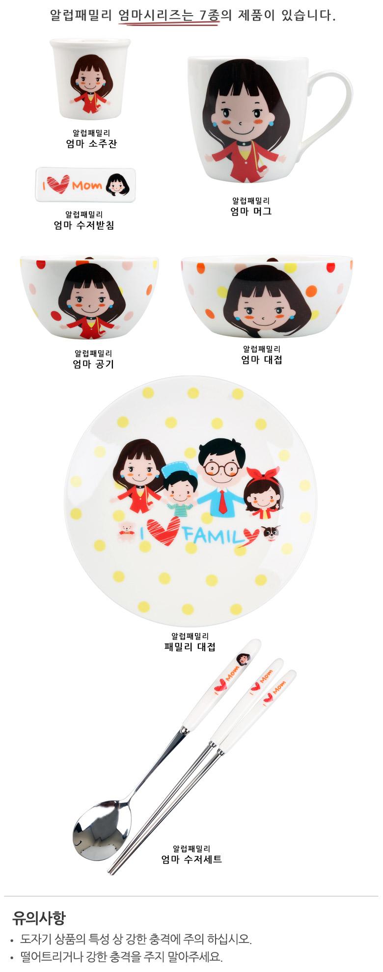 알럽패밀리 엄마 수저세트 - 디아슬라, 6,000원, 숟가락/젓가락/스틱, 숟가락/젓가락 세트