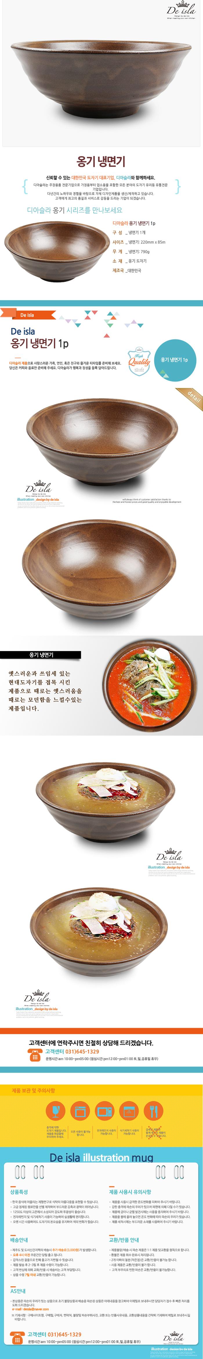 옹기 냉면기 - 디아슬라, 15,000원, 파스타/면기/스프, 면기