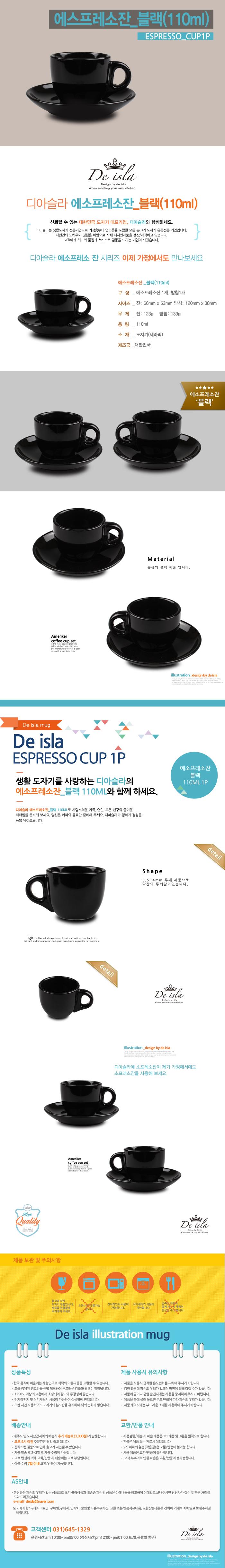 에스프레소잔_블랙(110ml) - 디아슬라, 3,900원, 커피잔/찻잔, 커피잔/찻잔