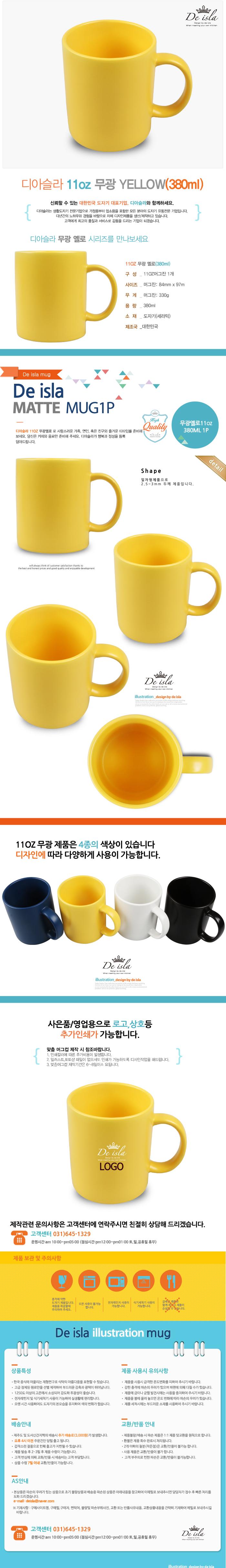 옐로우 무광 Matte 11온스 머그컵1p - 디아슬라, 6,900원, 머그컵, 심플머그