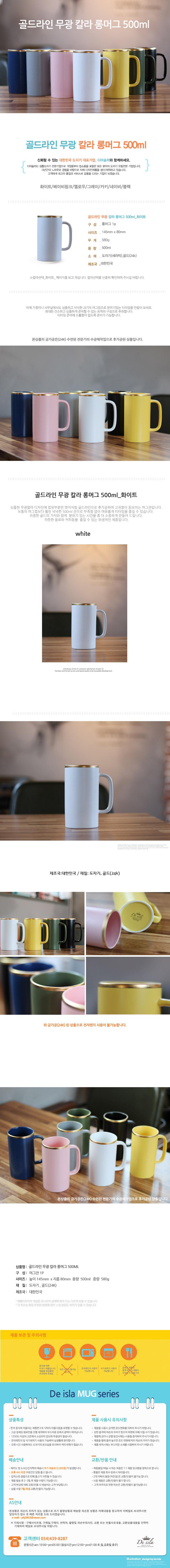골드라인 무광칼라 롱머그 500ml_화이트 - 디아슬라, 16,000원, 머그컵, 심플머그