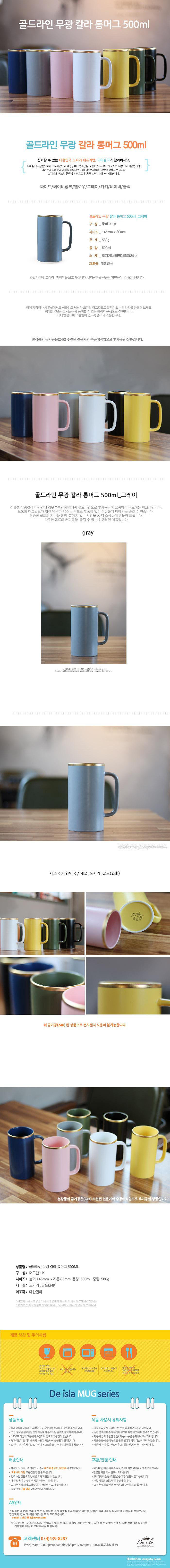 골드라인 무광칼라 롱머그 500ml_그레이 - 디아슬라, 16,000원, 머그컵, 심플머그