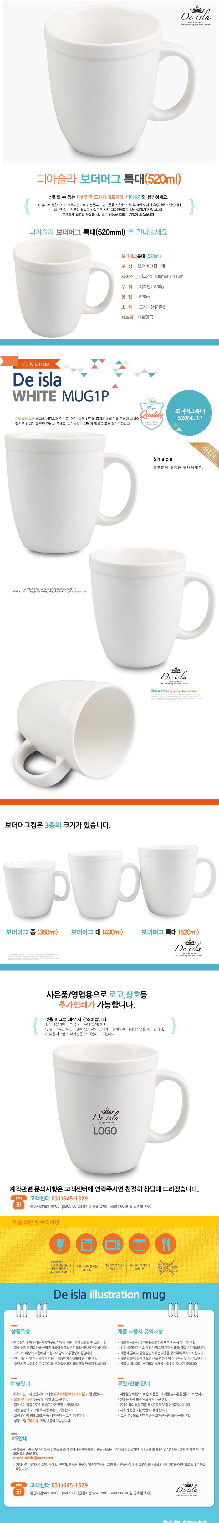 화이트 보더머그 특대 (520ml) - 디아슬라, 6,300원, 머그컵, 심플머그