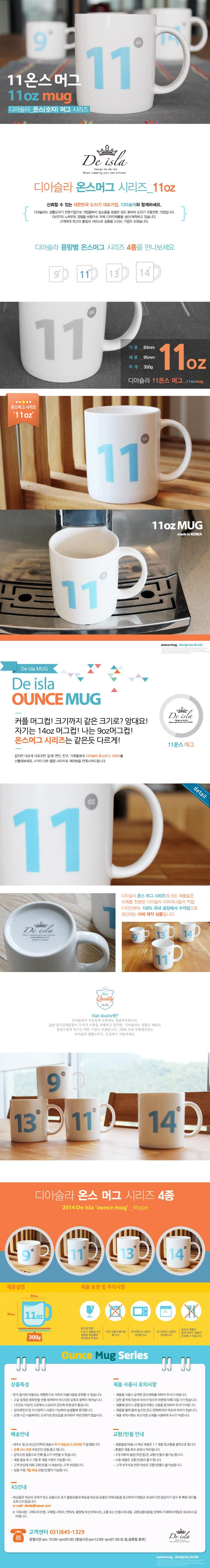 11온스 머그 11oz mug - 디아슬라, 6,000원, 머그컵, 심플머그
