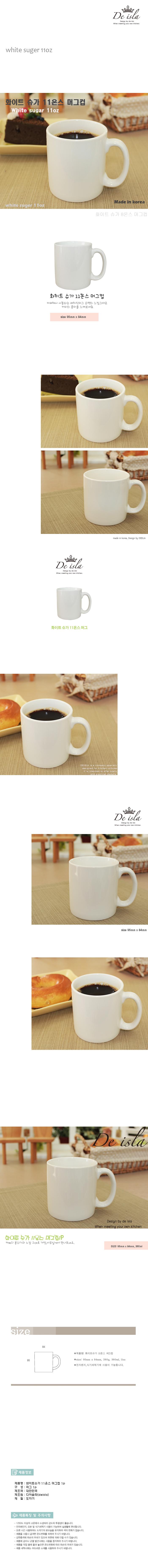화이트 슈가 11온스 머그컵 - 디아슬라, 5,500원, 머그컵, 심플머그