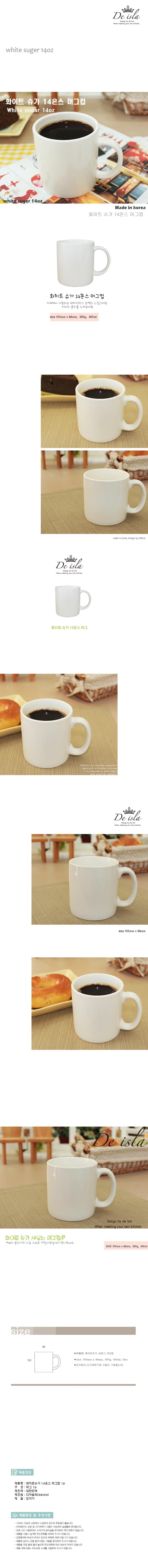 화이트 슈가 14온스 머그컵 - 디아슬라, 6,500원, 머그컵, 심플머그